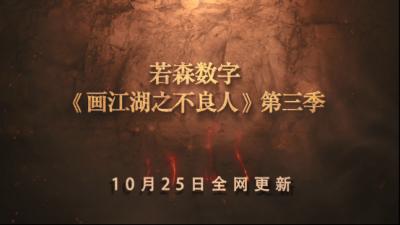 《画江湖之不良人》第三季终极预告发布,10月25日全网归来