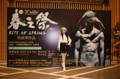 杨丽萍&杨劲合作舞剧《春之祭》上海首演大获成功