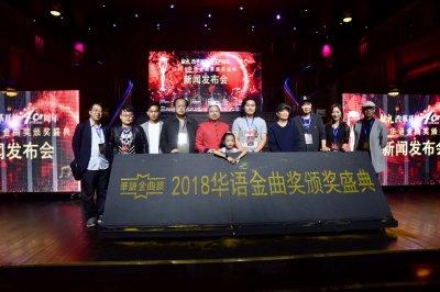 """""""2018华语金曲奖颁奖盛典""""新闻发布会在武汉举行"""