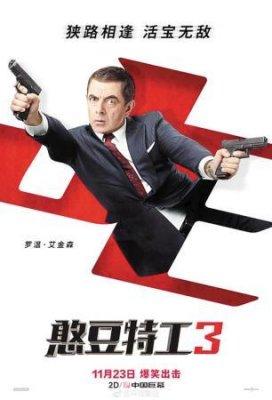 喜剧《憨豆特工3》 中国内地定档11月 距《憨豆特工2》问世已过7年