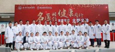 梅沃泌尿外科苏州中心启动仪式暨首席专家大型义诊成功举办