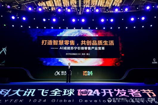 AI+成产业新机遇:智慧零售领跑者苏宁如何推动零售变革