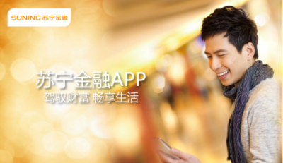 苏宁支付入选南京市新兴产业重点推广应用新产品