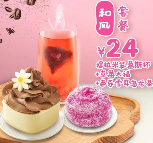 生活总要有点甜,不如来点吉野家美味下午茶套餐