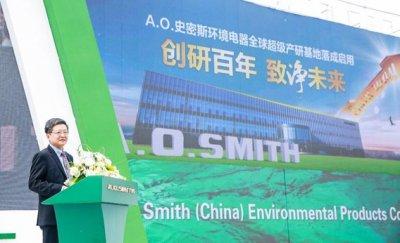 拓展品类布局 A.O.史密斯加码环境电器业务