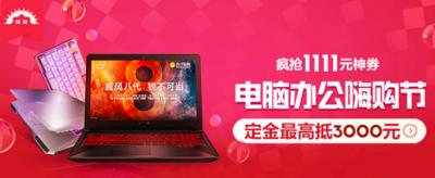 苏宁双十一电脑悟空榜:iPad称王,ThinkPad能反攻吗?