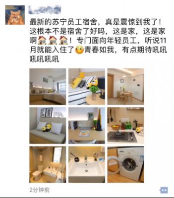 苏宁最新员工公寓提前曝光!网友:还招人吗?