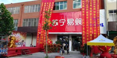 """滁州""""云游小镇大使""""付吉星:拥抱苏宁零售云,抢占商业新风口!"""