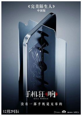 """电影《手机狂响》曝光""""手机是刀""""概念版海报 主创阵容即将曝光"""