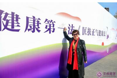 健康与科研的精彩演绎 景藏戊戌年少儿版《人历》发布会