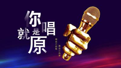 2019歌唱大赛《你就是原唱》,向乐坛输出千首优质音乐作品