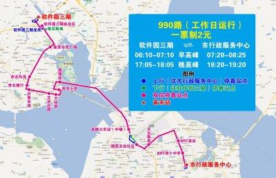 厦门990路公交线路11月21日起调整 改经厦门大桥运行