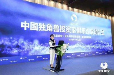 中国独角兽投资家俱乐部扬帆启航