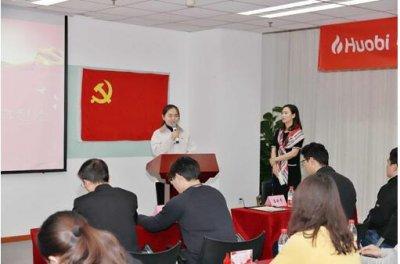 火币集团旗下链火信息公司成立党支部