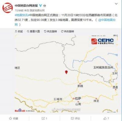 11月20日19时55分西藏那曲市双湖县发生3.9级地震 震源深度10千米