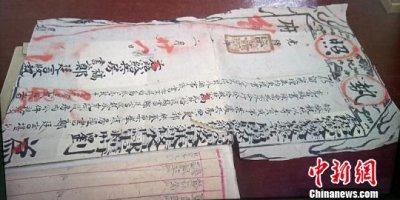 """泸州市叙永县发现清代官员""""任职文书"""" 距今已113年"""
