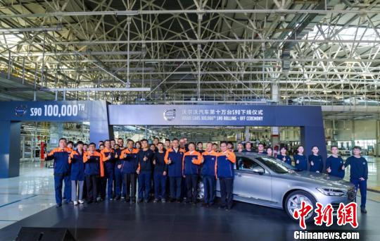 图为沃尔沃汽车第十万台S90下线仪式现场。(沃尔沃大庆工厂提供)