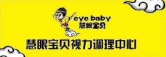 """慧眼宝贝守护光明,给孩子一个""""睛""""喜"""