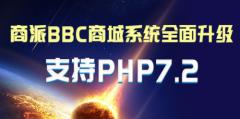商派BBC商城系统全面升级,支持PHP7.2
