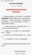 深圳市螺岭外国语实验学校发布新规:50平米以下住房将被限制入学