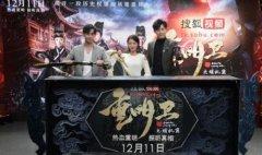 古装悬疑探案剧《重明卫》开播 在京举行上线发布会