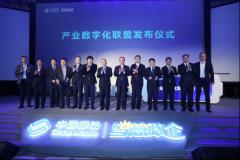 """5G赋能行业 合作共赢生态 海信手机成为中国移动""""产业数字化联盟""""成员单位"""