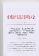 东海县科协获得连云港市文明单位荣誉称号