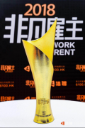 2018多项年度雇主大奖揭晓 苏宁成人才培养风向标