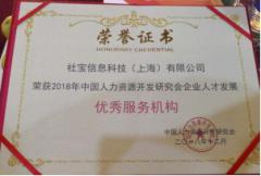 """社保通斩获""""2018年中国人力资源开发研究会企业人才发展优秀服务机构""""荣誉"""
