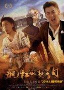 """王海执导新片《疯狂的契约》宣布定档 推出""""慌不择路""""版预告片"""