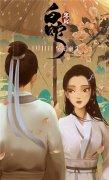 电影《白蛇:缘起》发布定档海报 小白许仙深情对望