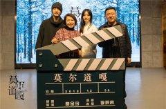 电影《莫尔道嘎》在内蒙古开机 预计在2020年上映