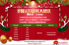 (官方直宣:红太阳配资)圣诞元旦豪礼大放送