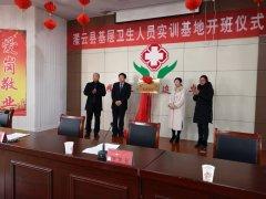 灌云县基层卫生人员实训基地启用