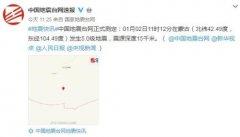 1月2日11时12分蒙古发生5.0级地震 震源深度15千米
