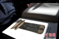 《青海世居少数民族金石录》已出版发行 收集整理206件珍贵金石资料