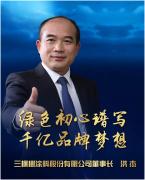 """三棵树董事长洪杰当选""""改革开放40年40位福建最有影响力企业家"""""""