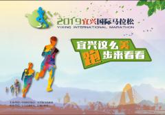 2019宜兴国际马拉松报名启动 将于4月7日正式鸣枪
