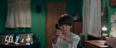 电影《五十米之恋》定档情人节全国上映 由谢楠、方力申联袂主演