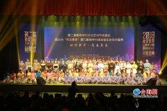 第二届集美学村文化艺术节昨日闭幕 历时3个多月