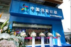 深度布局体育彩票智慧零售 苏宁体育新年迎来新爆发点
