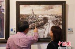 中俄油画论坛暨学术邀请展在黑龙江启幕 吸引大批民众参观