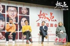 电影《燃点》主创见面会在北京举行 将于1月11日登陆全国院线