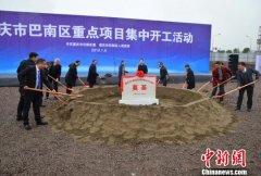 重庆巴南区集中签约项目投资156亿元 预计实现年产值超过400亿元