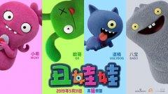 动画电影《丑娃娃》发布定档海报及预告 将于今年5月在国内公映