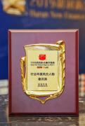 恒昌财富总裁秦洪涛再获2019胡润新金融行业年度风云人物