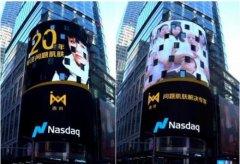 吉米祛斑亮相美国纳斯达克广场 中国美妆品牌惊艳世界舞台