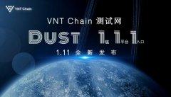 "VNT维特链测试网""DUST""发布,领跑区块链商业应用落地"