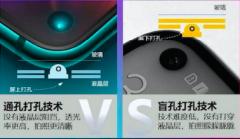 三星Galaxy A8sVS华为Nova4 哪个技术更超前?