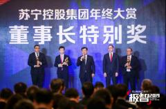 """拿下""""董事长特别奖""""背后:苏宁小店要成为社区生活服务第一平台"""